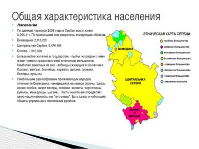 Население По данным переписи 2002 года в Сербии всего живет 9,396,411. По про...