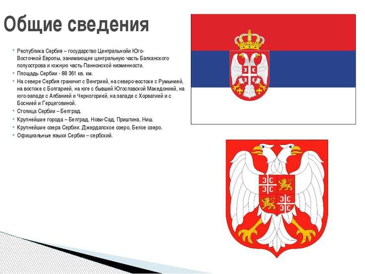 Республика Сербия – государство Центральнойи Юго-ВосточнойЕвропы, занимающее...