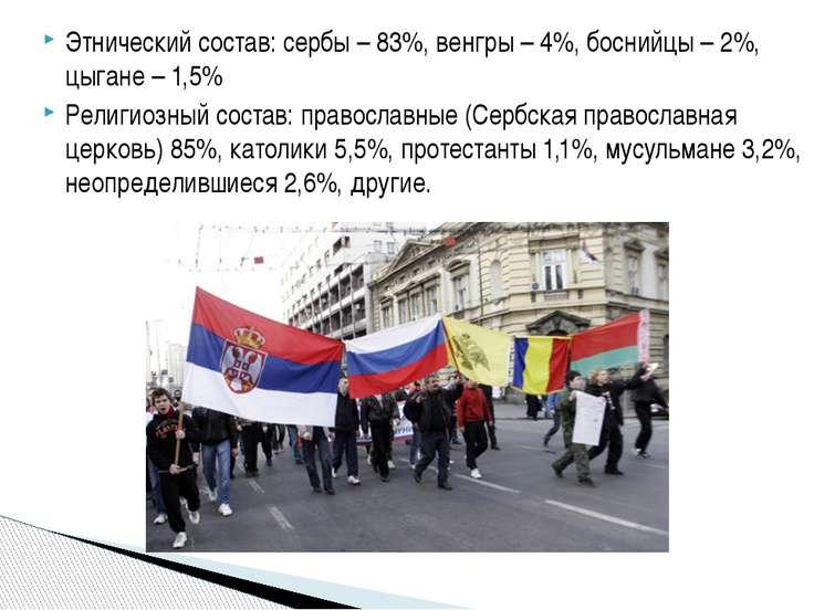 Этнический состав: сербы – 83%, венгры – 4%, боснийцы – 2%, цыгане – 1,5% Рел...