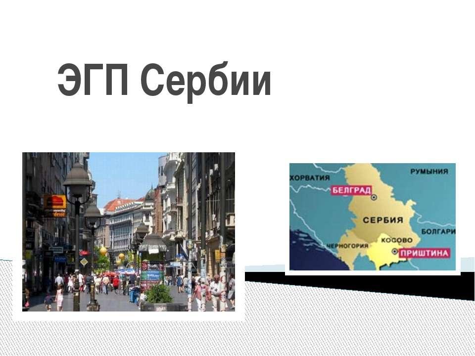 ЭГП Сербии