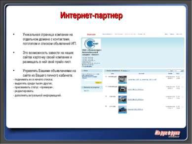 Интернет-партнер Уникальная страница компании на отдельном домене с контактам...