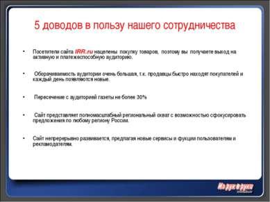 5 доводов в пользу нашего сотрудничества Посетители сайта IRR.ru нацелены пок...