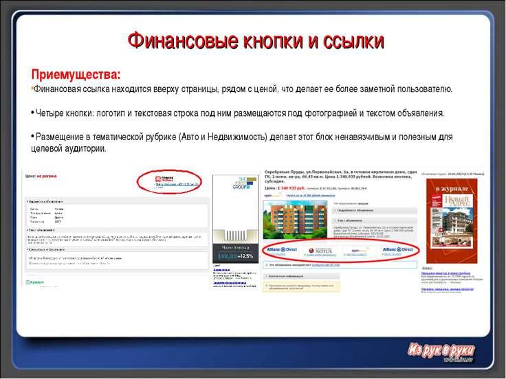 Финансовые кнопки и ссылки Приемущества: Финансовая ссылка находится вверху с...