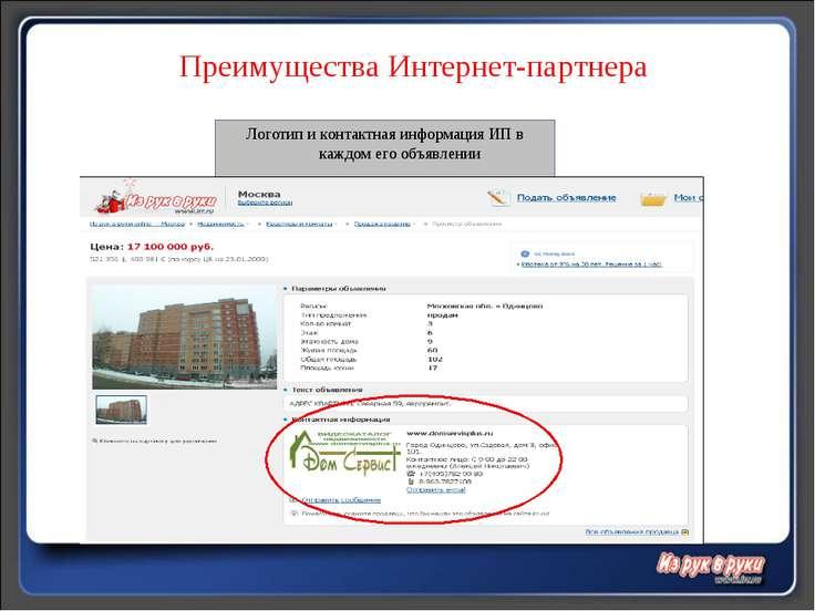 Преимущества Интернет-партнера Логотип и контактная информация ИП в каждом ег...