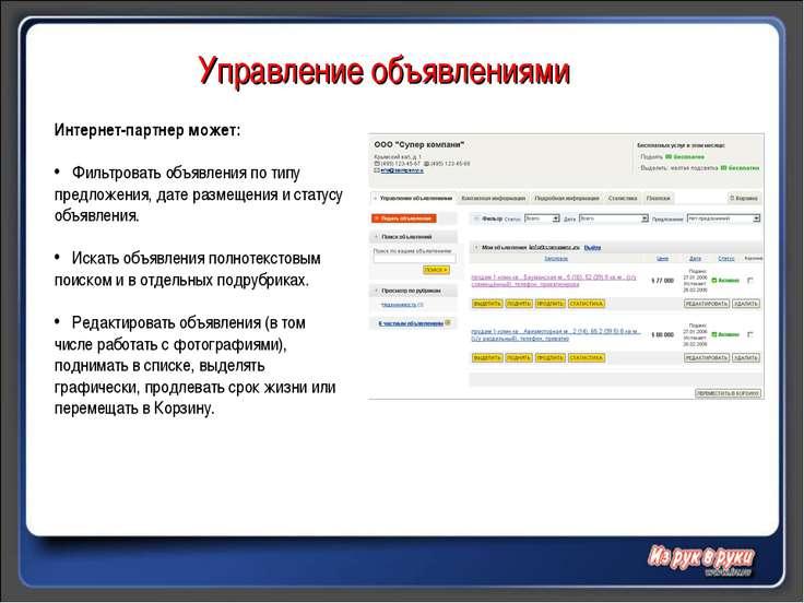 Управление объявлениями Интернет-партнер может: Фильтровать объявления по тип...