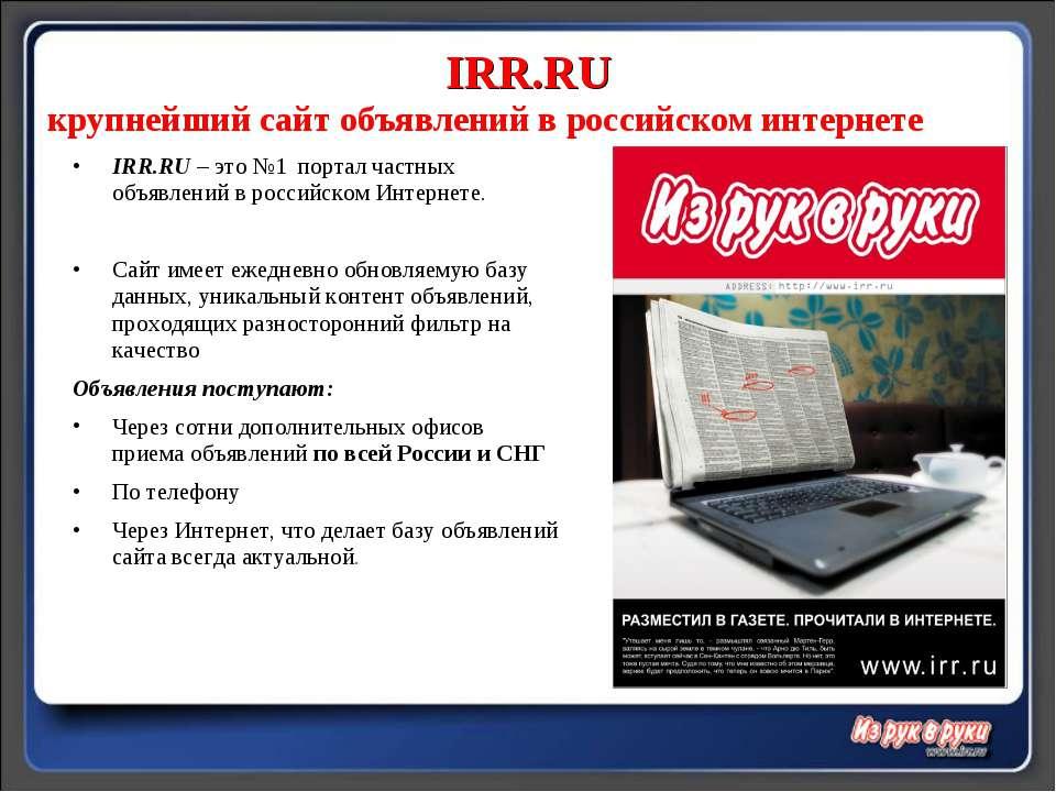 IRR.RU крупнейший сайт объявлений в российском интернете IRR.RU – это №1 порт...