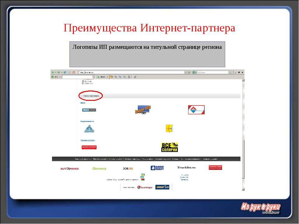 Преимущества Интернет-партнера Логотипы ИП размещаются на титульной странице ...