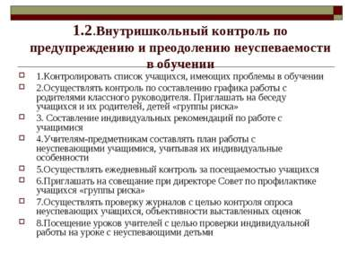 1.2.Внутришкольный контроль по предупреждению и преодолению неуспеваемости в ...
