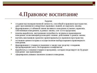 4.Правовое воспитание Задачи: создание высоконравственной личности, способной...