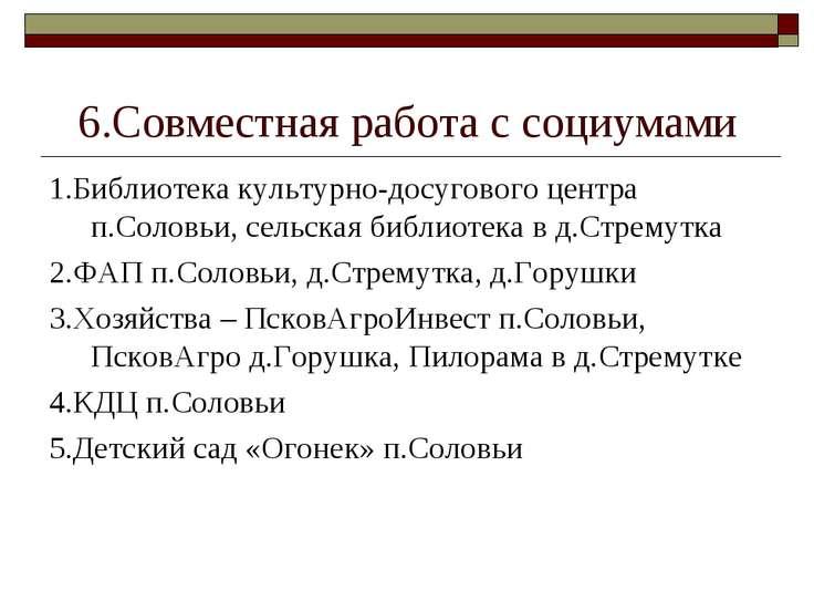 6.Совместная работа с социумами 1.Библиотека культурно-досугового центра п.Со...