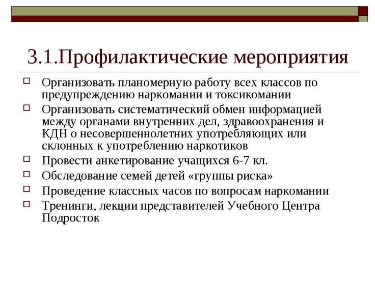 3.1.Профилактические мероприятия Организовать планомерную работу всех классов...
