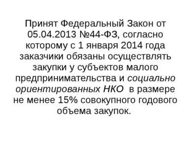 Принят Федеральный Закон от 05.04.2013 №44-ФЗ, согласно которому с 1 января 2...