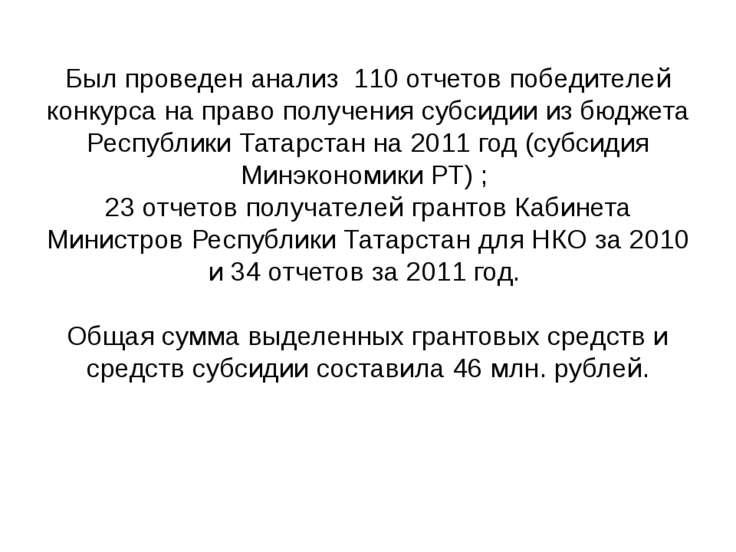 Был проведен анализ 110 отчетов победителей конкурса на право получения субси...
