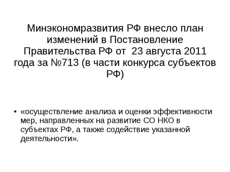 Минэкономразвития РФ внесло план изменений в Постановление Правительства РФ о...