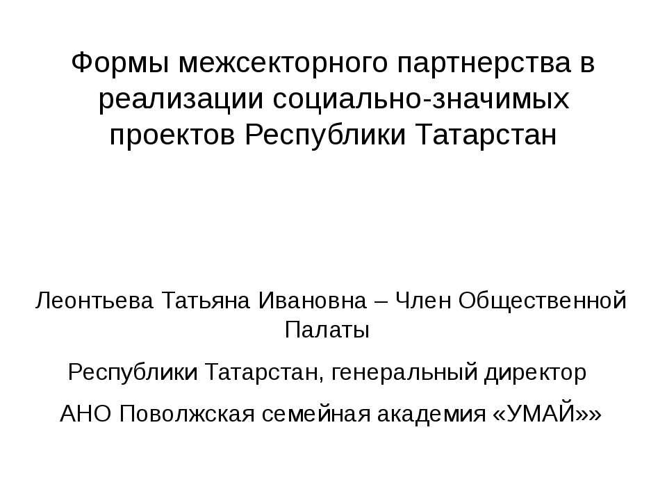Формы межсекторного партнерства в реализации социально-значимых проектов Респ...
