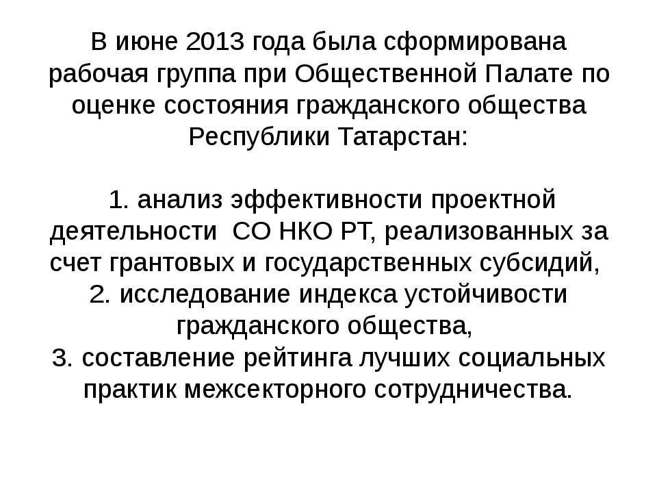 В июне 2013 года была сформирована рабочая группа при Общественной Палате по ...