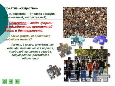 Понятие «общество» «Общество» – от слова «общий» (совместный, коллективный). ...
