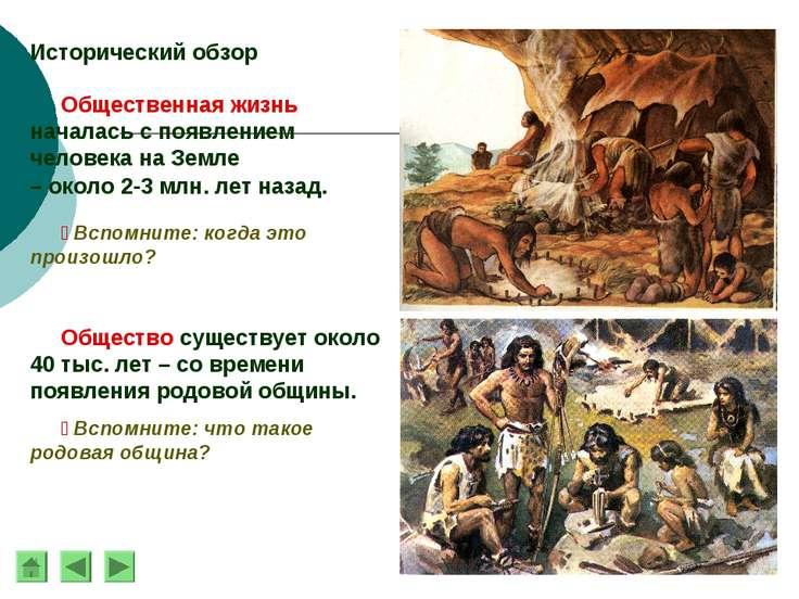 Исторический обзор Общественная жизнь началась с появлением человека на Земле...