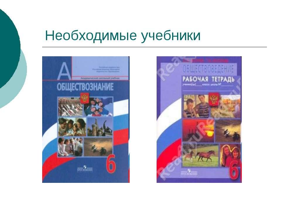 Необходимые учебники