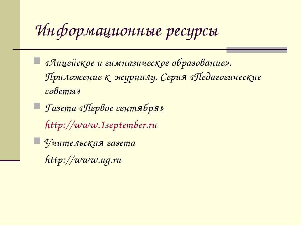 Информационные ресурсы «Лицейское и гимназическое образование». Приложение к ...