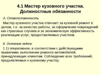 4.1 Мастер кузовного участка. Должностные обязанности A. Ответственность Маст...