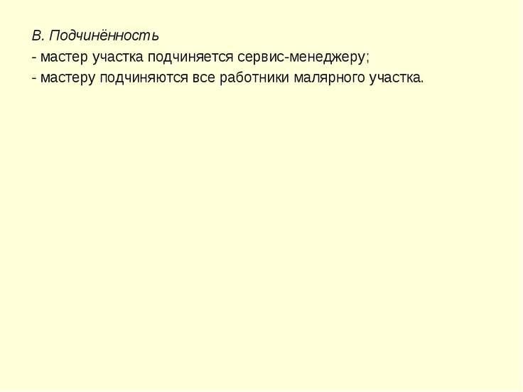 В. Подчинённость -мастер участка подчиняется сервис-менеджеру; -мастеру под...