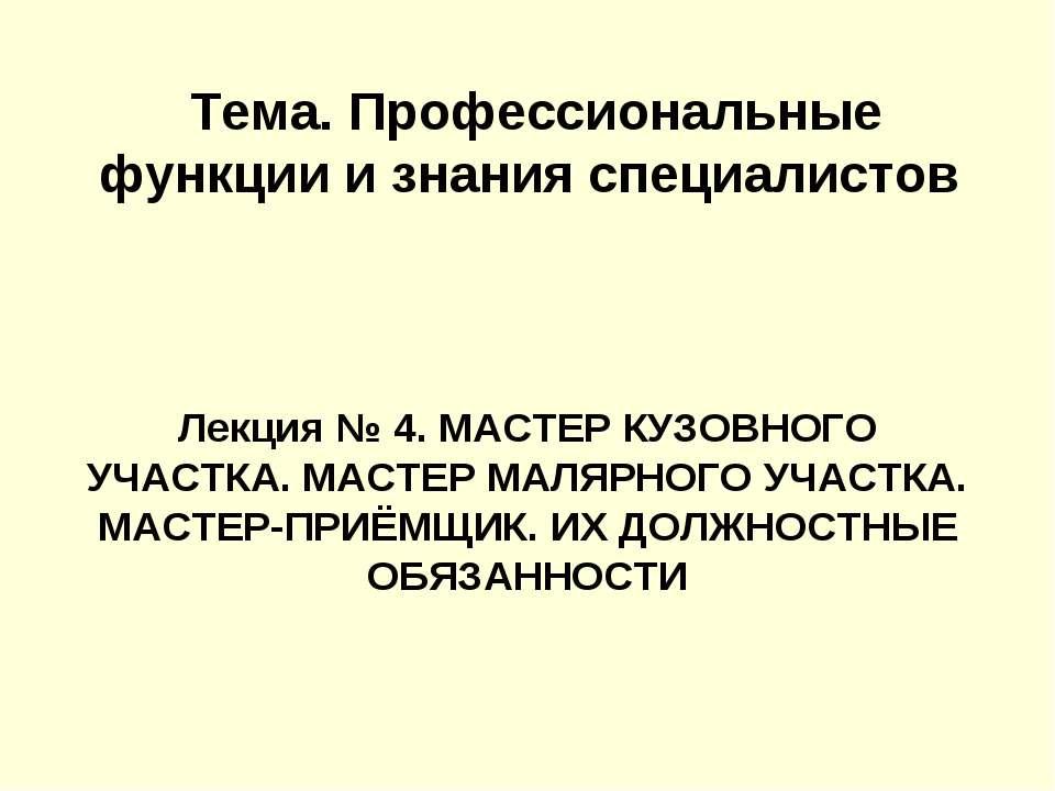 Тема. Профессиональные функции и знания специалистов Лекция № 4.МАСТЕР КУЗОВ...