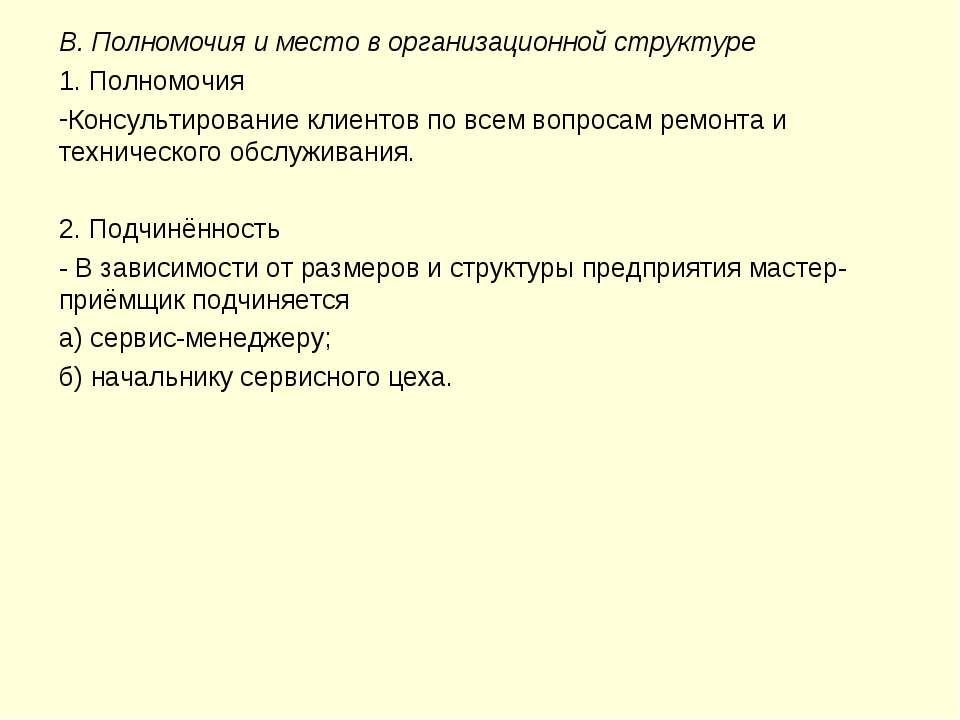 В. Полномочия и место в организационной структуре 1. Полномочия Консультирова...