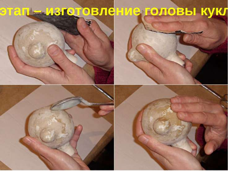 1 этап – изготовление головы куклы
