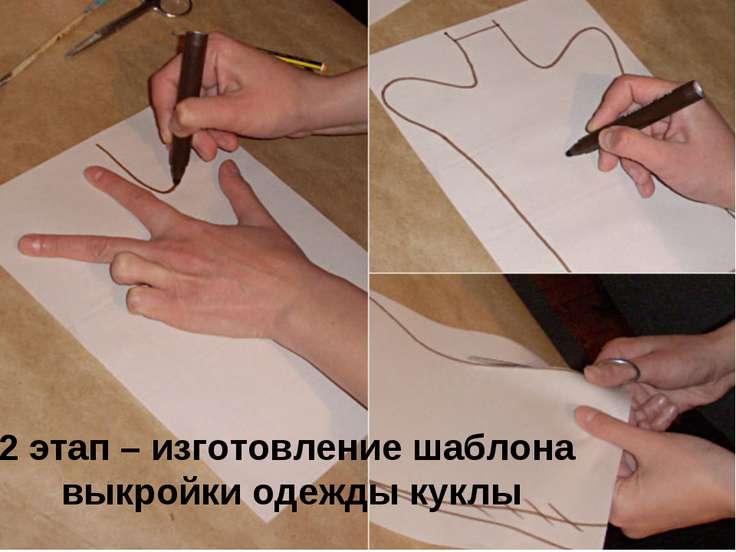 2 этап – изготовление шаблона выкройки одежды куклы