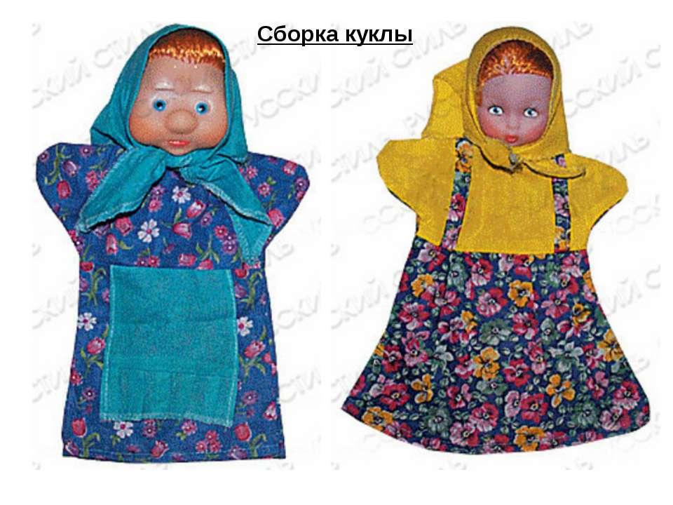 Сборка куклы