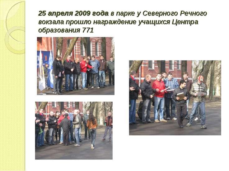 25 апреля 2009 года в парке у Северного Речного вокзала прошло награждение уч...