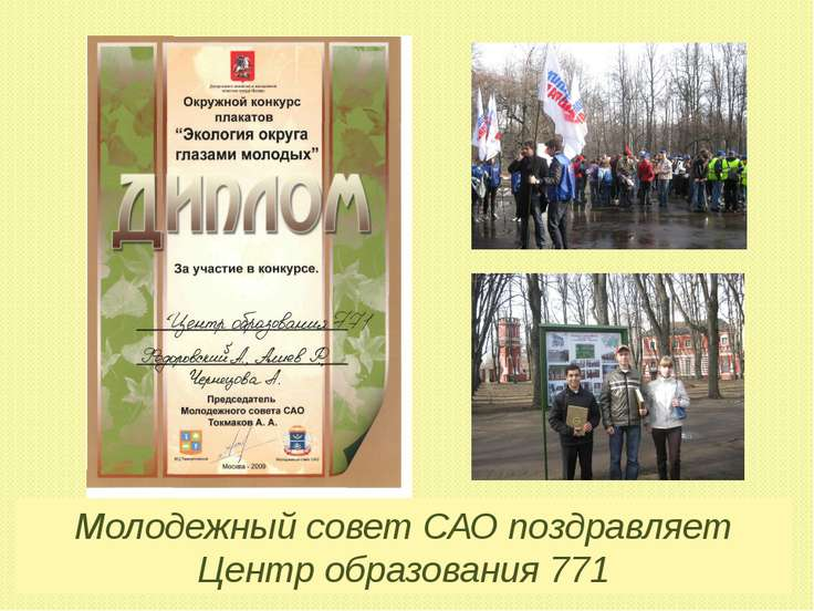 Молодежный совет САО поздравляет Центр образования 771
