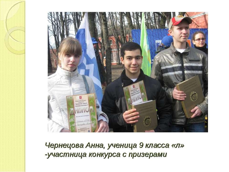 Чернецова Анна, ученица 9 класса «л» -участница конкурса с призерами