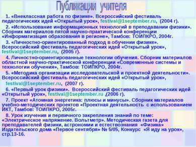 1. «Внеклассная работа по физике». Всероссийский фестиваль педагогических иде...