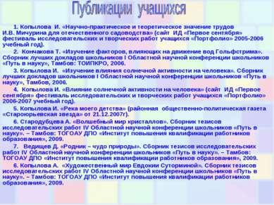 1. Копылова И. «Научно-практическое и теоретическое значение трудов И.В. Мичу...