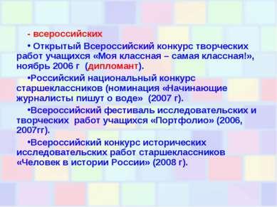 - всероссийских Открытый Всероссийский конкурс творческих работ учащихся «Моя...