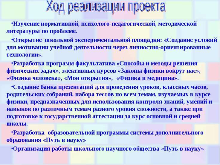 Изучение нормативной, психолого-педагогической, методической литературы по пр...