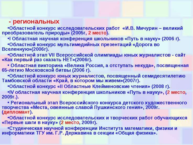 - региональных Областной конкурс исследовательских работ «И.В. Мичурин – вели...