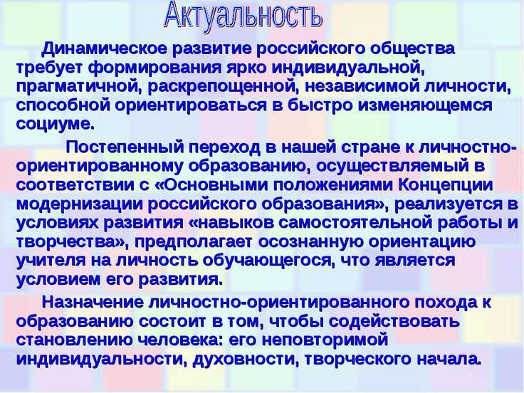Динамическое развитие российского общества требует формирования ярко индивиду...