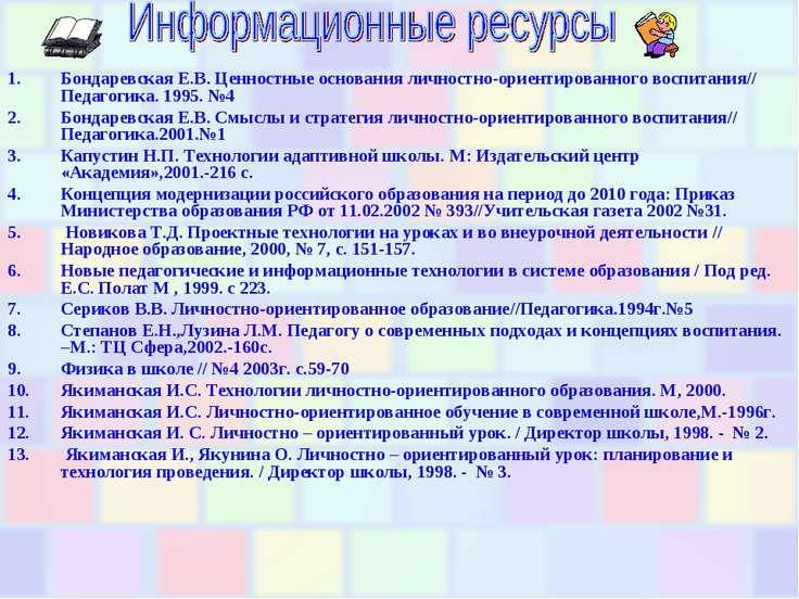 Бондаревская Е.В. Ценностные основания личностно-ориентированного воспитания/...