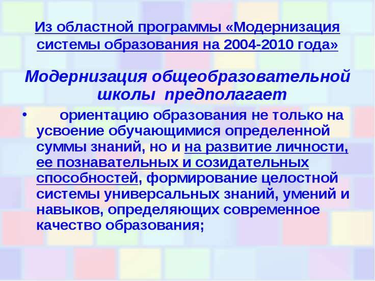 Из областной программы «Модернизация системы образования на 2004-2010 года» М...