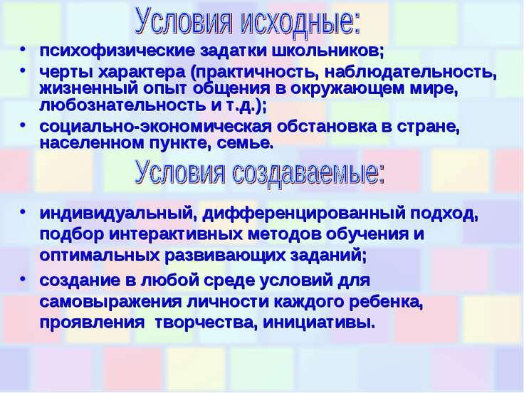 психофизические задатки школьников; черты характера (практичность, наблюдател...