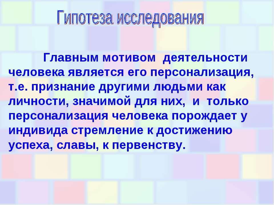 Главным мотивом деятельности человека является его персонализация, т.е. призн...