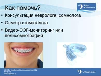 Как помочь? Консультация невролога, сомнолога Осмотр стоматолога Видео-ЭЭГ-мо...