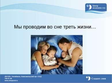 Мы проводим во сне треть жизни…