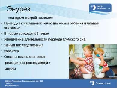 Энурез «синдром мокрой постели» Приводит к нарушению качества жизни ребенка и...