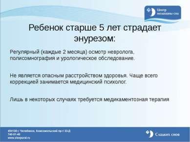 Ребенок старше 5 лет страдает энурезом: Регулярный (каждые 2 месяца) осмотр н...