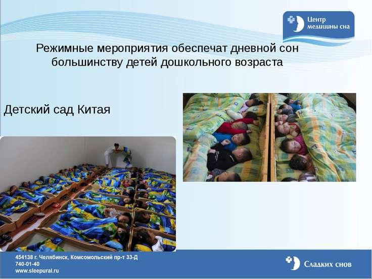 Режимные мероприятия обеспечат дневной сон большинству детей дошкольного возр...