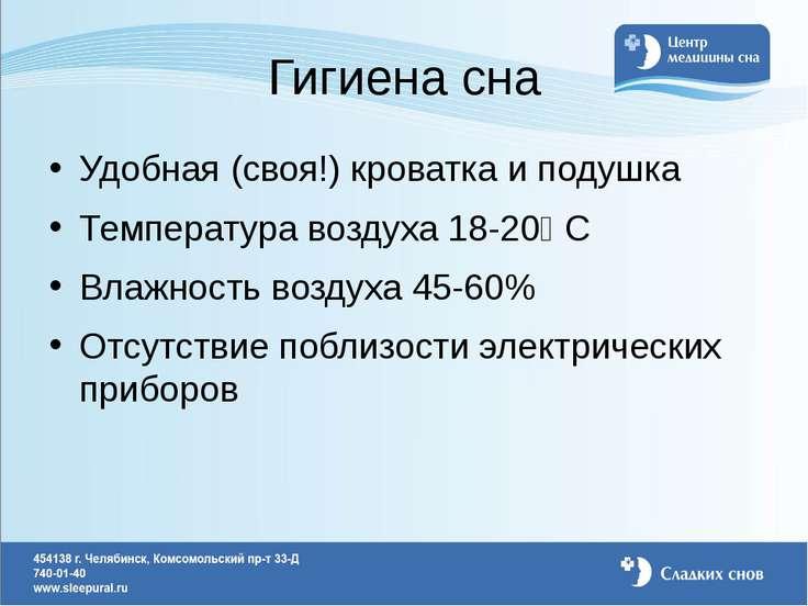 Гигиена сна Удобная (своя!) кроватка и подушка Температура воздуха 18-20⁰ С В...